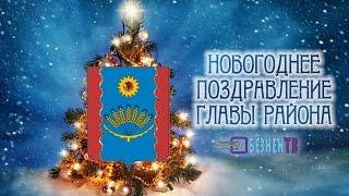 Новогоднее поздравление главы района