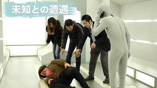 【映像コント】宇宙船に連れ去られた市民たち!爆買い中国人が「大ゴケ」で宇宙人と対決