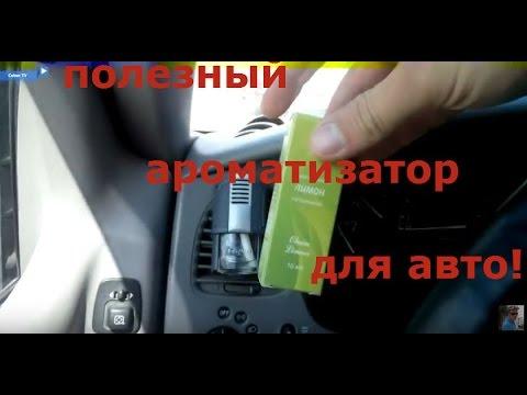 Ароматизатор для автомобиля своими руками видео