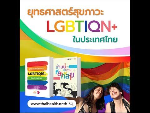 ยุทธศาสตร์สุขภาวะ LGBTIQN+ ในประเทศไทย มาลองเข้าใจคนรอบตัว เชื่อมความรู้สึกในโลกของความหลากหลาย  . ด้วยคู่มือยุทธศาสตร์สุขภาวะกลุ่ม LGBTIQN+ สะพานเชื่อมความรู้ ความเข้าใจ สื่อสารความรู้สึก เพื่อสร้างความสัมพันธ์ที่มั่นคง ปลอดภัยซึ่งกันและกัน