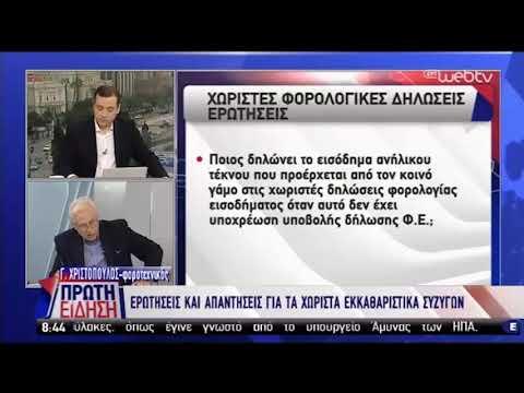 Ο Γιώργος Χριστόπουλος στην ΕΡΤ για το «φορολογικό διαζύγιο» (4.2.2019)
