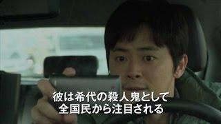 映画『造られた殺人』予告編