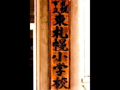 東札幌小学校