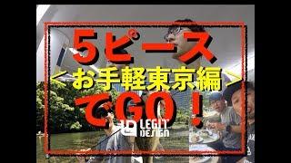 5ピースでGO!<お手軽東京編> レジットデザイン ワイルドサイド