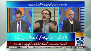 Video Dr Shahid Masood Ke Dawoon Mein Koe Haqiqat hai??? MP3, 3GP, MP4, WEBM, AVI, FLV Oktober 2018