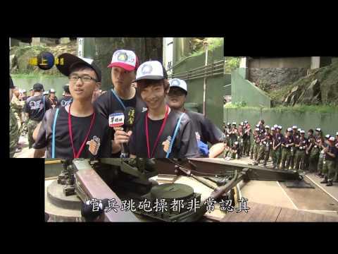 國防線上:103年暑期戰鬥營特別報導之二
