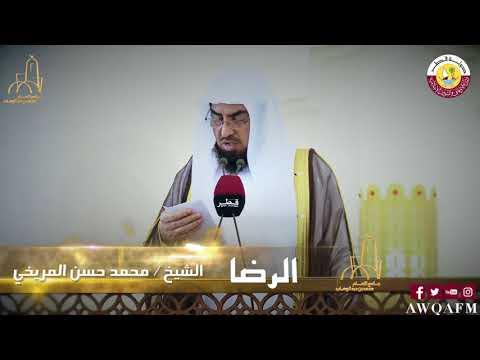 خطبعة بعنوان الرضا للشيخ محمد المريخي