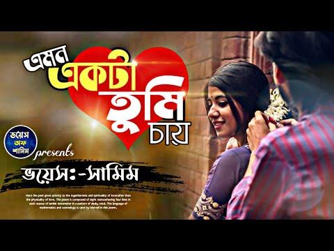 এমন একটা তুমি চায়🔥//bengali love kotha ft.voice of samim//romantic