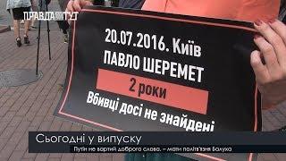 Випуск новин на ПравдаТут за 20.07.18 (20:30)