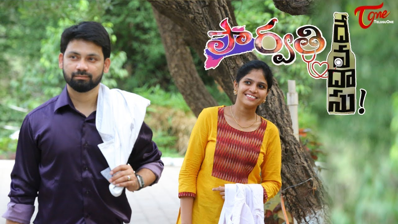 Parvathi Devadas - New Telugu Short Film