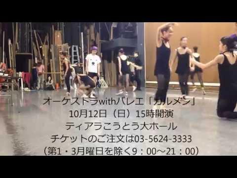 東京シティ・バレエ団公演オーケストラwithバレエ「カルメン」