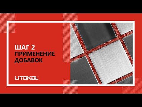 2-й шаг: Применение добавок STARLIKE