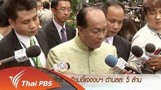 ข่าวค่ำ มิติใหม่ทั่วไทย - 30 ก.ย. 58