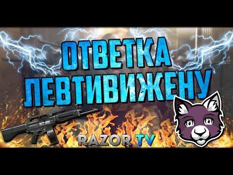 ОТВЕТКА LevTVision!!!СЛИШКОМ ПРОСТО,ЛЁВА!!! Warface челлендж!!!