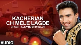 Kacherian Ch Mele Lagde | Punjabi Audio Song | Kulwinder Dhillon | Hit Punjabi Songs
