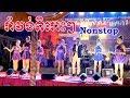 Download Lagu រាំវង់ពិរោះៗ អកកេះ សូនី តន្រ្តី - Romvong Nonstop FULL HD Mp3 Free