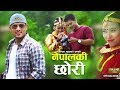 Anita Subba - Nepal Ki Chori ft. Menuka Pradhan &  Sanjog Koirala