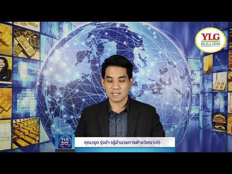YLG Gold Night Report ประจำวันที่ 11-01-2562
