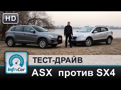 Suzuki SX4 vs Mitsubishi ASX. ????????? ???????? ASX 2014 ? ?????? S-Cross 2014