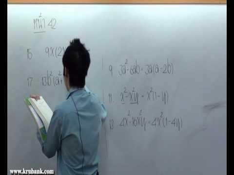 การแยกตัวประกอบพหุนาม ม 3 คณิตศาสตร์ครูพี่แบงค์ part 1