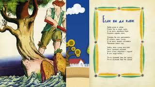 Английские детские песенки - С. Маршак (видеоиллюстрации)