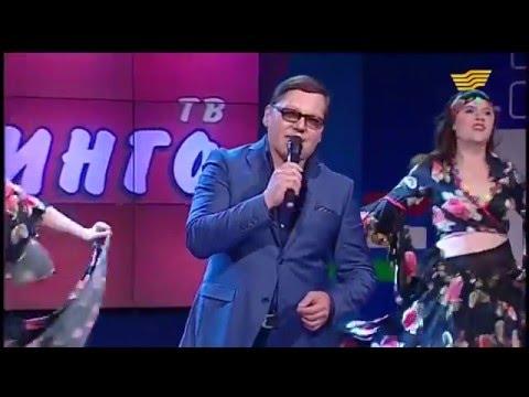 Евгений Жагалтаев - Самая красивая (ТВ бинго, Хабар)