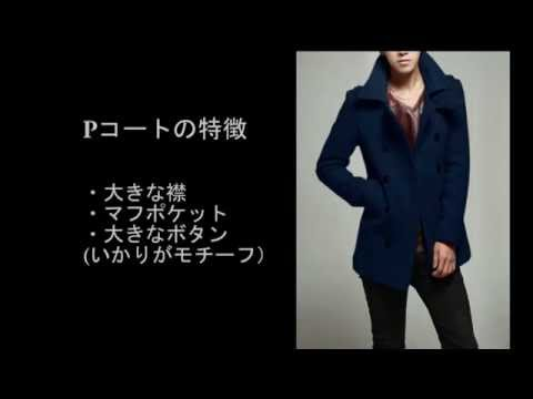 Pコート・ピーコート メンズファッション・コーディネート MEN'S CODE