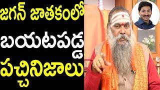 Video బయటపడ్డ పచ్చినిజాలు Ys Jagan Telugu Astrology Jatakam Real Life Facts 2018 Year | Cinema Politics MP3, 3GP, MP4, WEBM, AVI, FLV Januari 2018