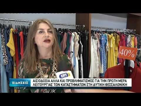 Αισιοδοξία και προβληματισμός τη λειτουργία καταστημάτων στη Δυτ Θεσσαλονίκη|12/05/2020 | ΕΡΤ