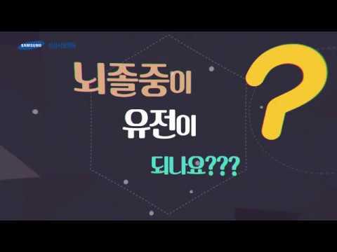 [1분 메디캠_뇌졸중 편_방오영 교수] 뇌졸중이 유전이 되나요?