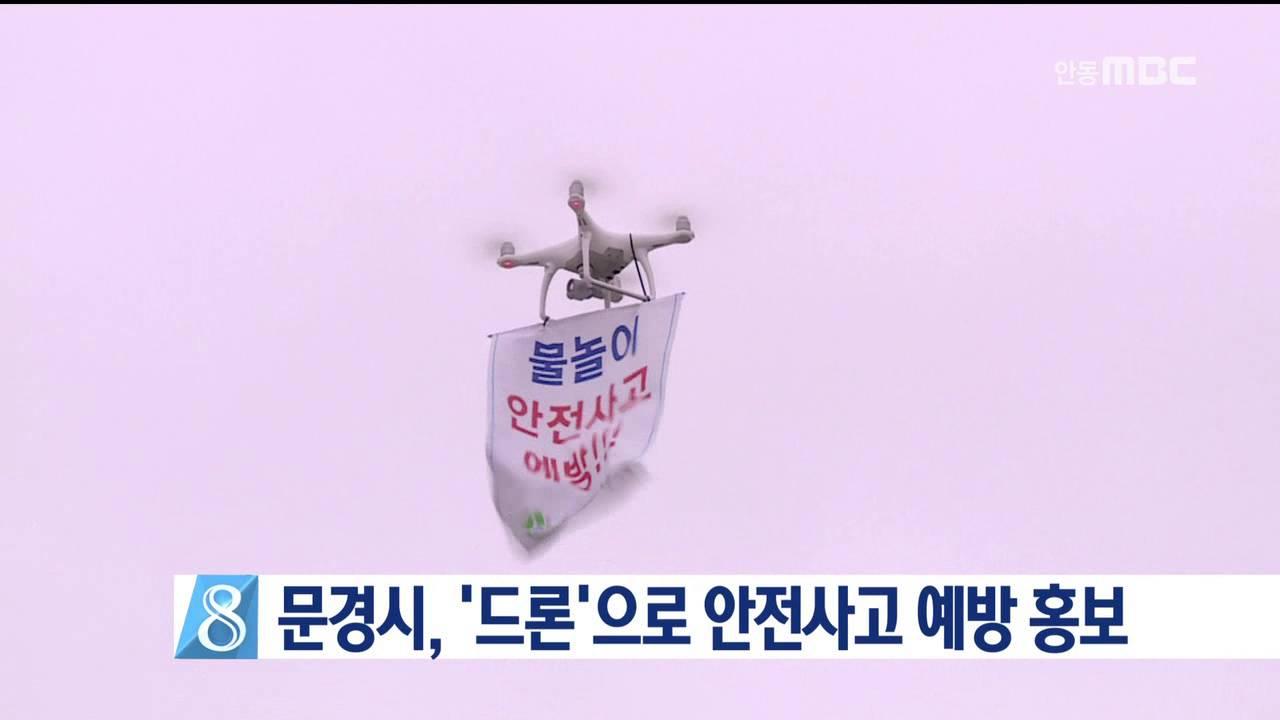 문경시 '드론'으로 안전사고 예방 홍보