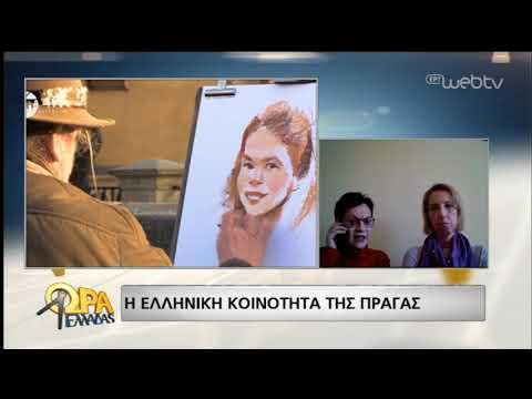 Ο ελληνικός παλμός της Τσεχίας! | 14/03/19 | ΕΡΤ