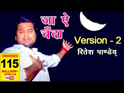 New SAD SONG - ऐ चँदा - Ritesh Pandey - Ja Ae Chanda - Bhojpuri Sad Songs