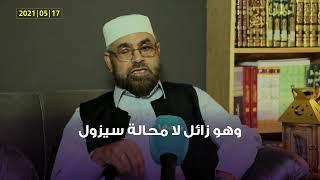 الع/دوّ سيزول لا محالة | فضيلة الشيخ  غيث الفاخري 17|05|2021