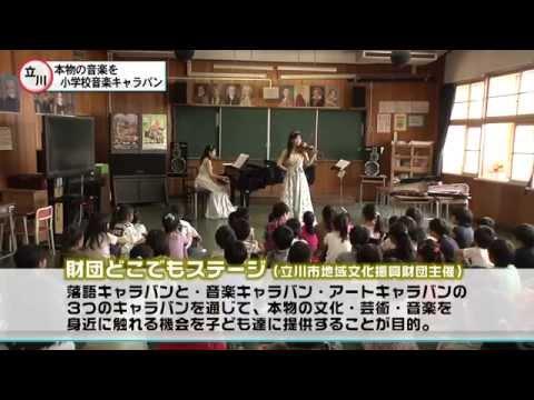 150707小学校音楽キャラバン