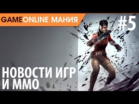 GameOnline Мания (новости игр и MMO) - Выпуск #5