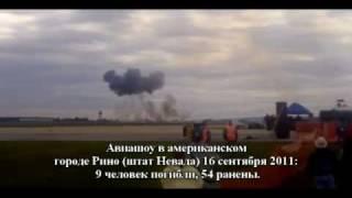 Кровавая катастрофа самолёта на авиашоу в США