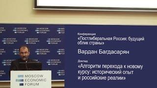 Вардан Багдасарян «Алгоритм перехода к новому курсу: исторический опыт и российские реалии»