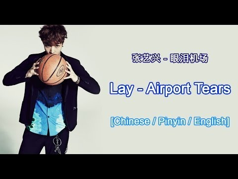Lay (Exo) - Airport Tears [Chinese/Pinyin/English Lyrics]