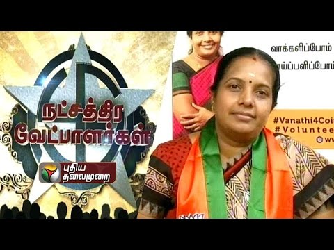 Natchathira-Vetpalar-Vanathi-srinivasan-BJP--Kovai-south-11-04-2016