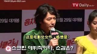 Nonton 【YSH字幕組】尹相鉉Yoon Sang Hyun 音痴診所Tone Deaf Clinic 2012.10.31發布會1[中字] Film Subtitle Indonesia Streaming Movie Download