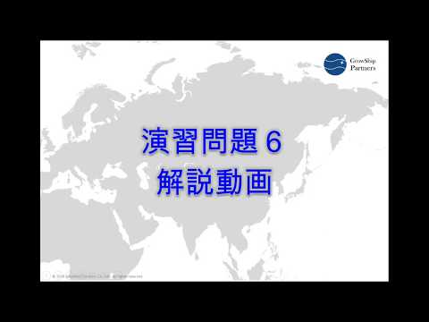 解説動画6