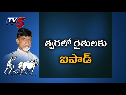Ipod For Farmers | Chandrababu Hi-Tech Vision @ News Analysis : TV5 News