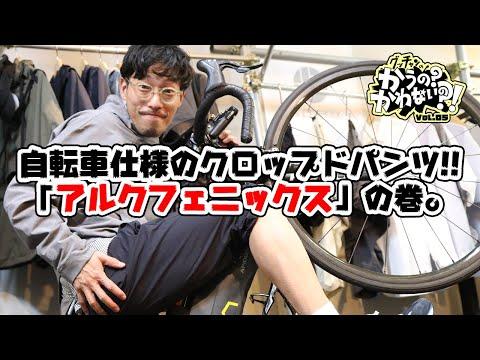 【超レア】TOKYO WHEELSでしか入手できないalk phenixの自転車仕様クロップドパンツ! видео