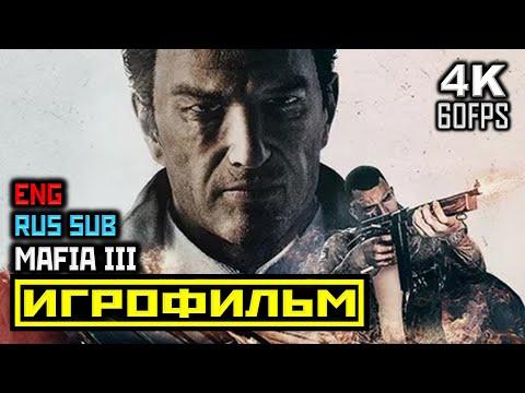 Mafia III, [ИГРОФИЛЬМ] Все катсцены + Минимум Геймплея [PC, 1080p]