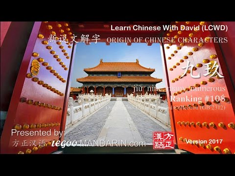 Origin of Chinese Characters - 0108 九玖 jiǔ nine, many, numerous - Learn Chinese with Flash Cards