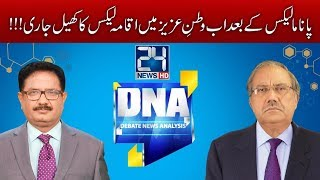 Iqama Leaks in Pakistan  DNA  25 July 2017  24 News HDHost: Saeed Qazi, Ch Ghulam Hussain