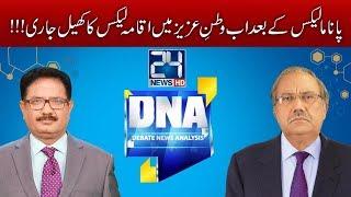 Iqama Leaks in Pakistan  DNA  25 July 2017  24 News HDHost: Saeed Qazi, Ch Ghulam Hussain