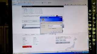 AVT1100SD ファームウェア更新