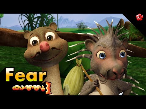 Video FEAR Kathu 3 Story | New Kathu 3 | Malayalam cartoon movies for children download in MP3, 3GP, MP4, WEBM, AVI, FLV January 2017